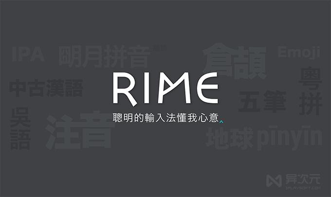 RIME 开源中文输入法