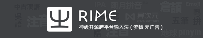 RIME (小狼毫 / 鼠须管 / 中州韵) 输入法 - 开源跨平台流畅纯净无广告/拼音/五笔