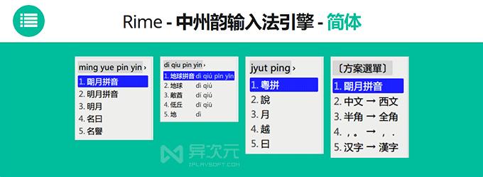 中州韵输入法