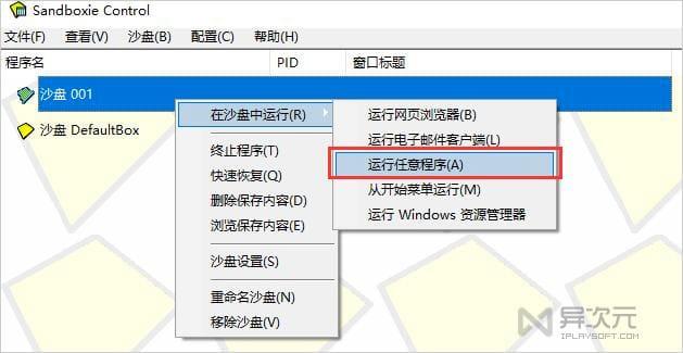 Sandboxie 沙盘软件