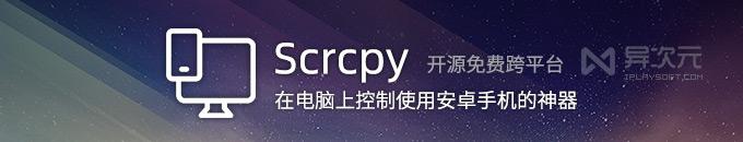 Scrcpy - 開源免費在電腦顯示手機畫面并控制手機的工具 (投屏/錄屏/免Root)
