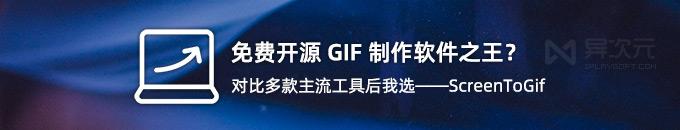 ScreenToGif - 免费开源 GIF 录屏制作软件之王!对比多款主流 GIF 工具我选了它