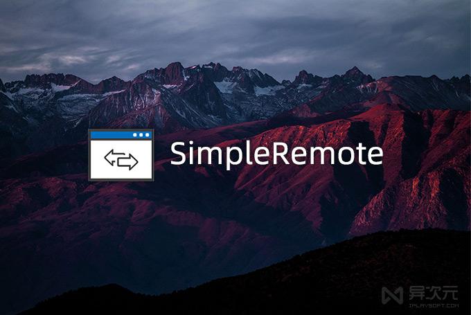 SimpleRemote 遠程連接工具