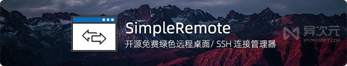 SimpleRemote - 免費開源的綠色單文件遠程連接管理工具 (服務器/遠程桌面控制)