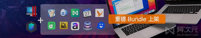 """年度最值 Mac 应用捆绑包!PD16 Pro / PDFpen / Gemini / Luminar 等12款""""打骨折"""""""