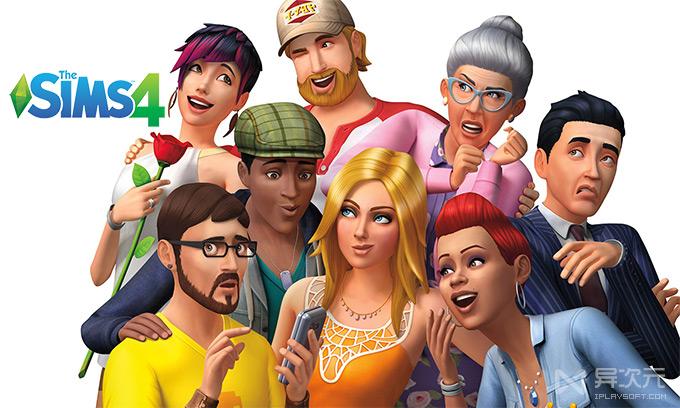 模拟人生4 The Sims