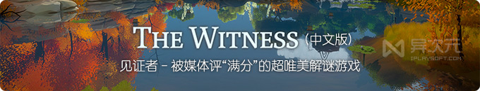 The Witness 见证者中文版 - 值得细细品味的高分唯美解谜游戏
