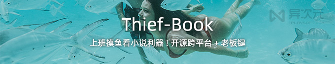 Thief Book - 上班摸鱼偷偷看小说的利器 (伪装隐蔽看书工具/老板键隐藏)