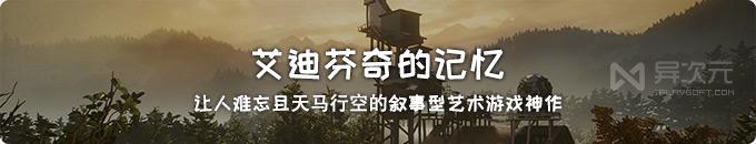 艾迪芬奇的记忆中文版 - 让人无比难忘的艺术神作!天马行空的剧情叙事型游戏