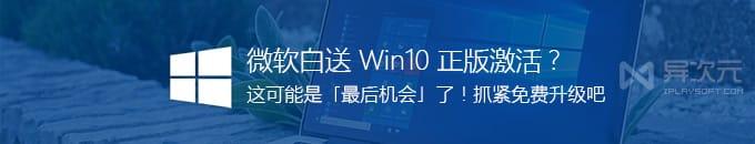 """微软白送免费正版 Win10 激活授权?这可能是最后的""""洗白"""" Win7 免费升级机会"""
