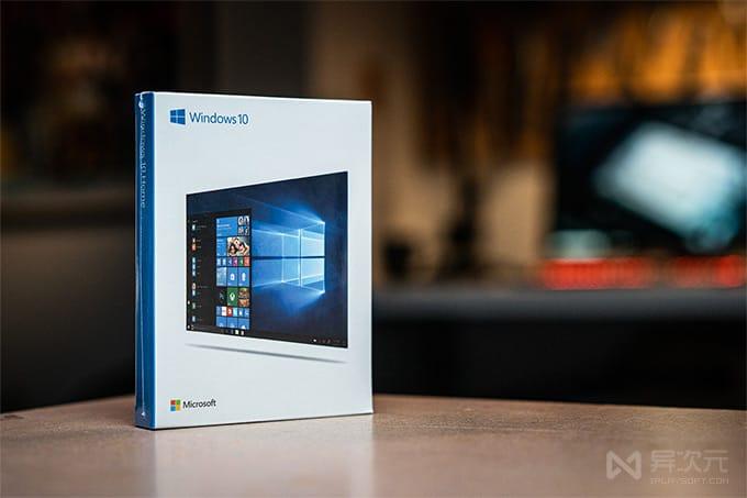 Windows 10 正版激活