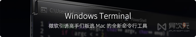 全新 Windows Terminal 命令行工具 - 微软引诱高手们叛逃 Mac 的利器