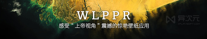 WLPPR - 上帝视角的震撼壁纸!超惊艳卫星航拍/宇宙/地球主题壁纸应用
