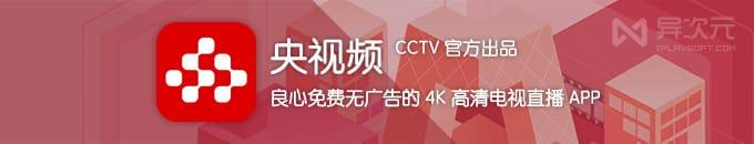 央视频 APP - CCTV 央视官方免费无广告 4K 高清手机看电视直播应用 (可投屏)