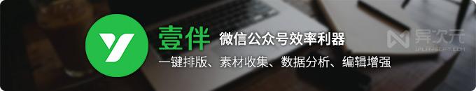 壹伴 - 最佳微信公众号排版编辑器工具!(支持Markdown/图文采集/数据分析)