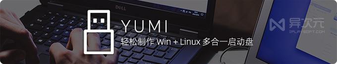 YUMI - 简单制作 Windows 与 Linux 多系统启动盘 (免费多合一U盘制作工具)