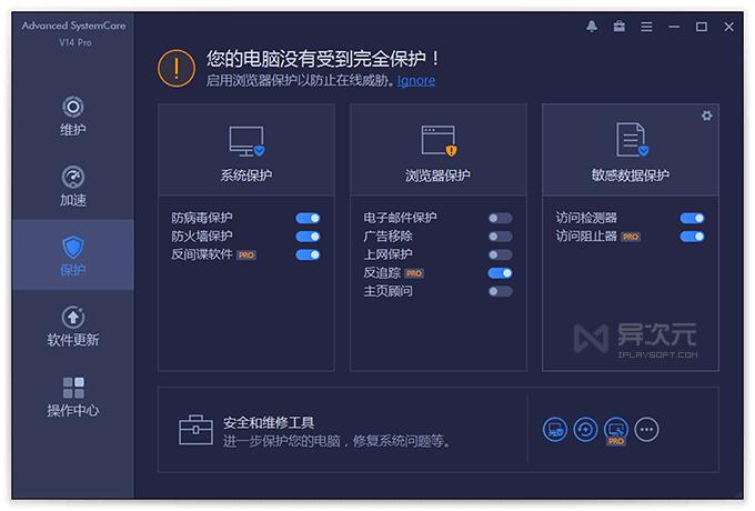 IObit Advanced SystemCare 14 PRO 专业版