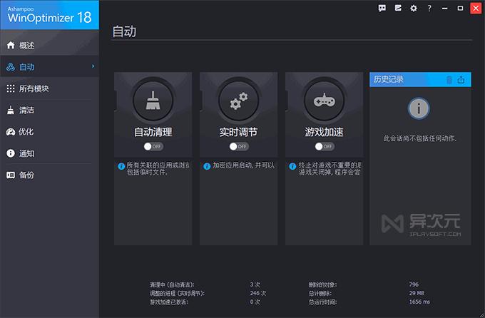 WinOptimizer 18 系统优惠软件