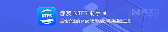赤友 NTFS for Mac 助手 - 苹果使用 U 盘移动硬盘读写的必备驱动工具