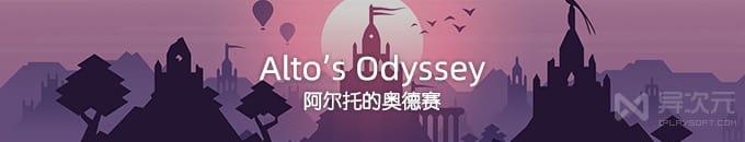 阿尔托的奥德赛 Alto's Odyssey - 超唯美的杀时间跑酷类游戏,刺激浪漫的旅程