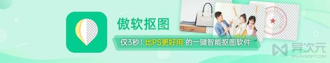 傲软抠图 - 比 PS 简单好用的一键智能抠图软件/图片移除背景工具 (免费领激活码)