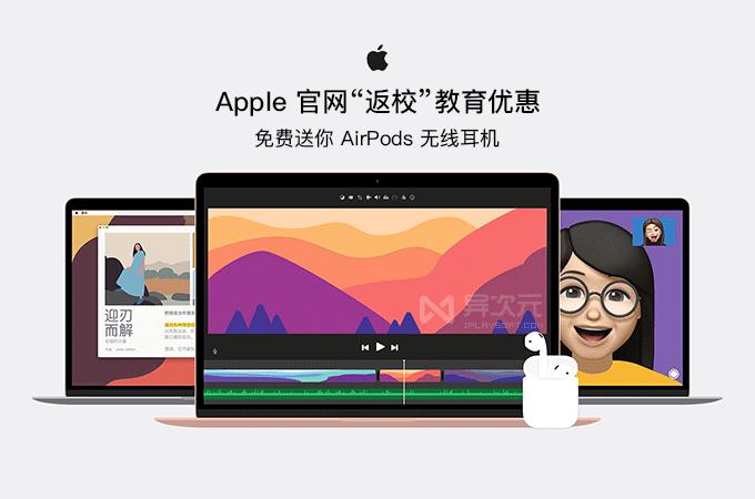 Apple 苹果官网教育优惠