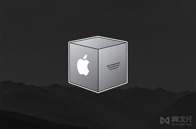 Apple Design Awards 苹果应用设计大奖