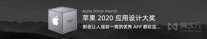 苹果 2020 应用设计大奖榜单 - 看看有没让你眼前一亮的 APP 和游戏吧!