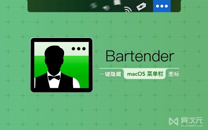 Bartender3 菜单管理工具