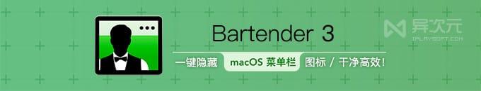 Bartender 3 - 解决 Mac 顶部菜单栏图标太多太乱烦恼 / 右上角图标隐藏管理工具
