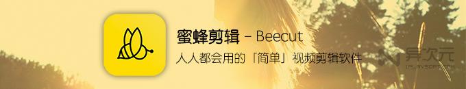 限时打折!最高省120元!蜜蜂剪辑福利 - 简单好用的视频剪辑软件 (支持手机/电脑)