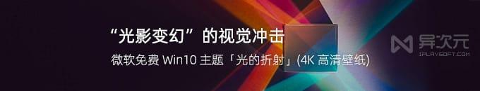 极具冲击的光影变幻 - 微软免费官方 Win10 主题「光的折射」(18张4K高清壁纸)