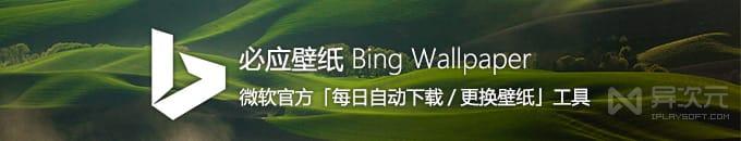 每日必应壁纸 Bing Wallpaper - 微软官方每天自动下载必应图片更换桌面工具