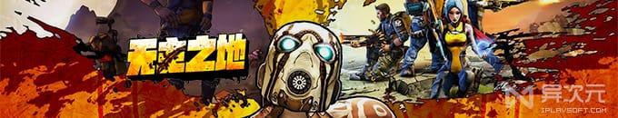 无主之地帅杰克合集 - 最好玩的 FPS 射击 + RPG 融合游戏!刷刷刷根本停不下来