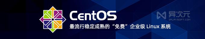 CentOS 8.1 中文正式版下载 - 最流行稳定的免费企业级 Linux 服务器操作系统