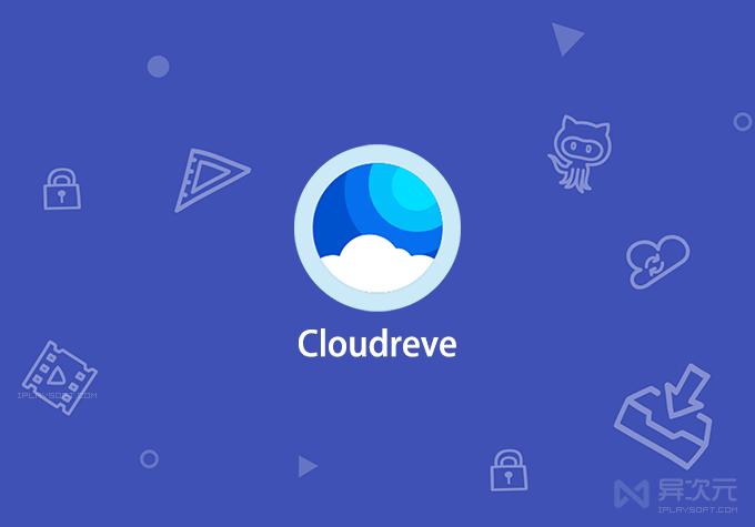 Cloudreve 自建网盘程序