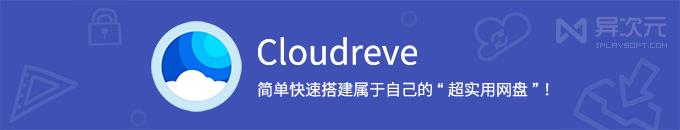 使用 Cloudreve 简单快速架设搭建自己强大的私人网盘 - 免费开源 Go / PHP 网盘程序