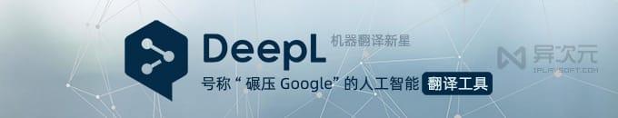 DeepL 新一代 AI 翻译工具 - 号称碾压 Google 翻译效果的多国语言翻译软件