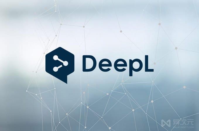 DeepL 翻译软件