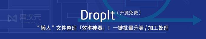 DropIt 懒人的文件分类整理神器 - 文件一键批量分类/加工处理的效率工具