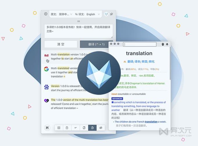 多译 - 翻译软件