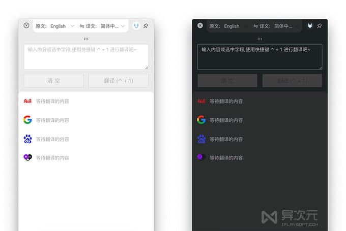 多译软件界面