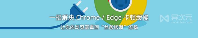 一招解决 Chrome / Edge 浏览器卡顿变慢视频掉帧问题 - 让浏览器重回丝般流畅