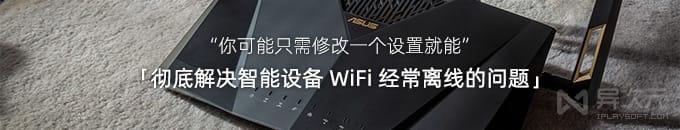 彻底解决智能设备 2.4G WiFi 经常掉线离线的问题 (华硕路由器/梅林固件设置)