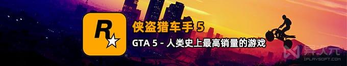 """侠盗猎车手《GTA5》PC 版免费领取!终于能""""白嫖""""史上销量最高的""""成人""""游戏了"""