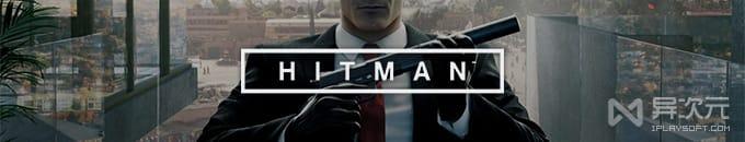 杀手 6 HITMAN - 超经典潜入暗杀游戏!杀1个人,我能有几十种方式