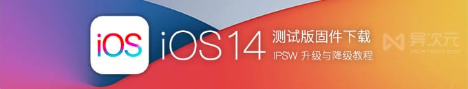 苹果 iOS 14 / iPadOS 开发者预览版固件 IPSW 下载升级降级与恢复教程