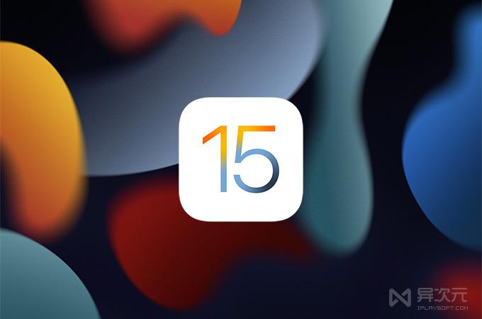 苹果 iOS 15 固件