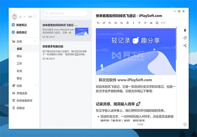 讯飞语记 PC 电脑版