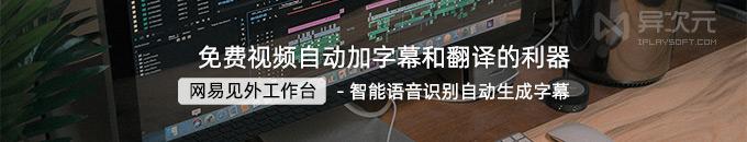 免费自动视频加字幕和生成翻译的工具 - 网易见外工作台 (AI 智能识别语音)